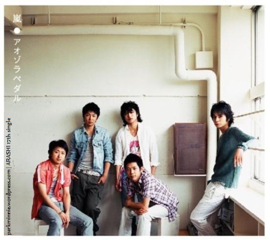 arashi 17th aozora