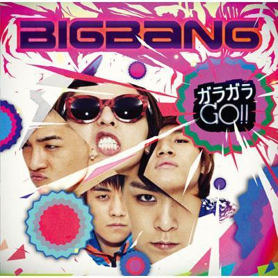 BIG BANG GARA GARA GO album cover