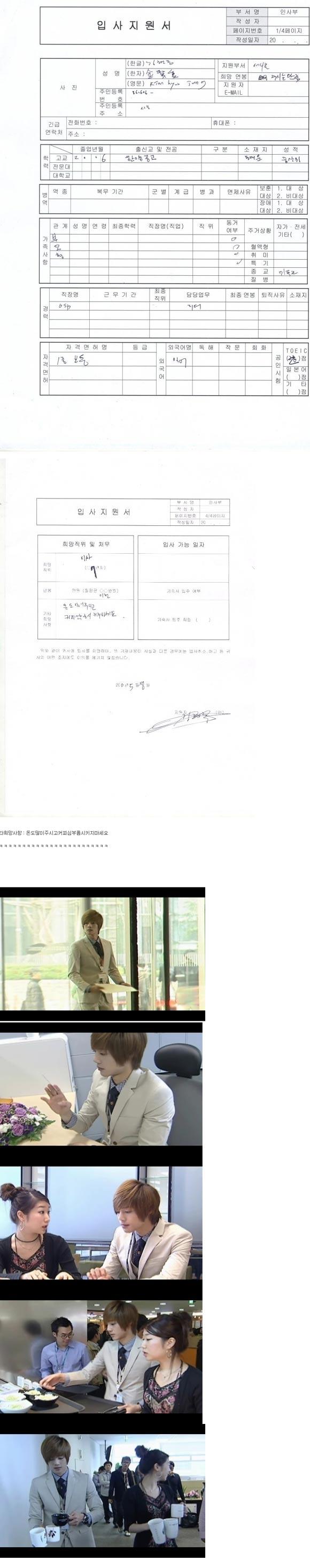 kim hyun joong anycall application
