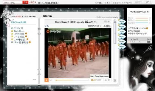 jungsoo cyworld dancing inmates