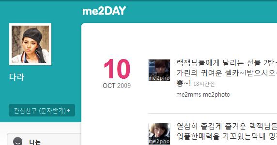 20091011_darame2day_572